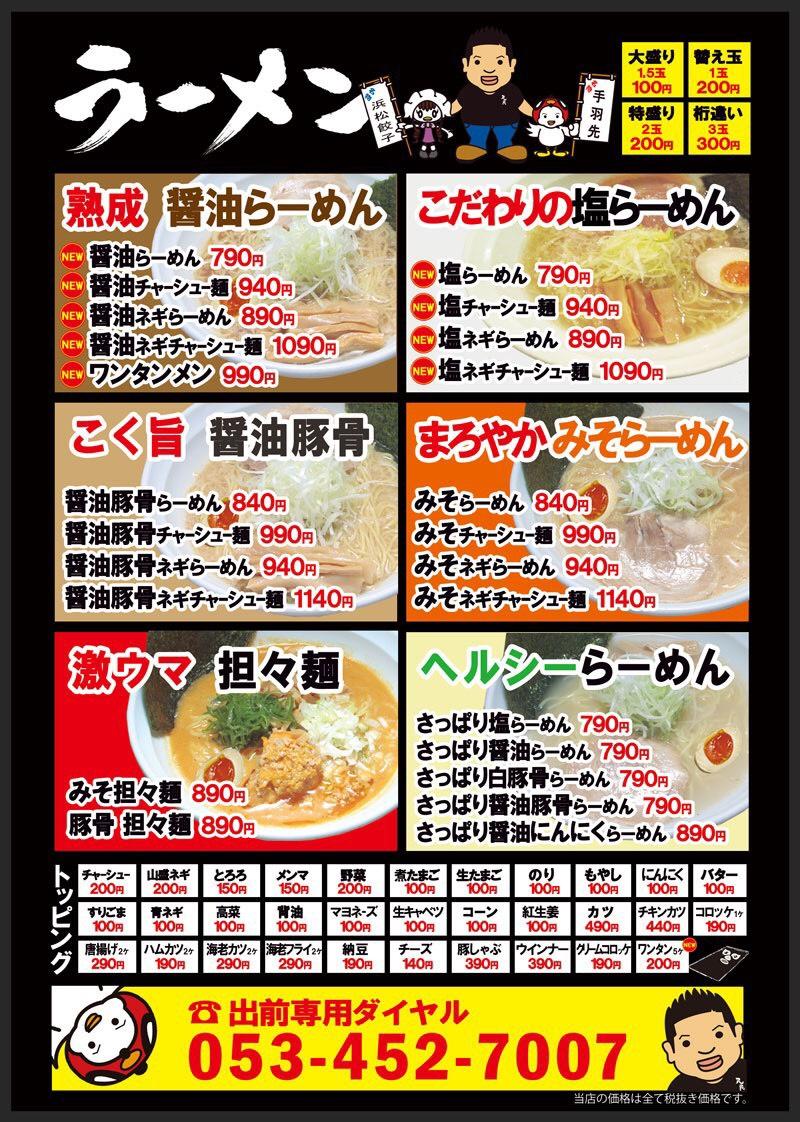 餃子 人気 浜松